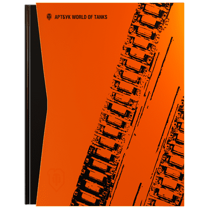 Артбук World of Tanks. Коллекционное издание (предзаказ)