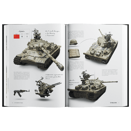 Артбук World of Tanks (предзаказ)