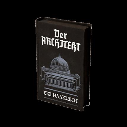 Книга «Der Architekt. Без иллюзий»