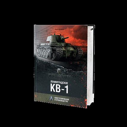 Ленинградские КВ-1. Конструирование и производство
