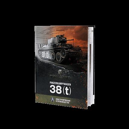 Panzerkampfwagen 38(t). Конструирование и производство