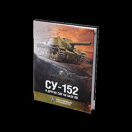 СУ-152 и другие САУ на базе КВ. Конструирование и производство