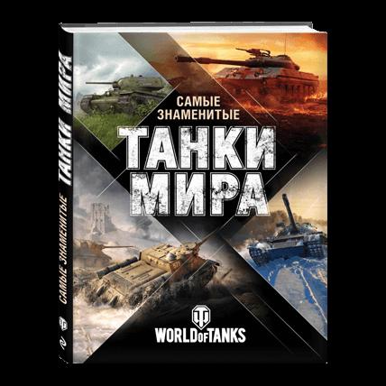 Книга «Самые знаменитые танки мира». Обложка I