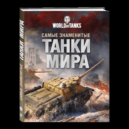 Книга «Самые знаменитые танки мира». Обложка II