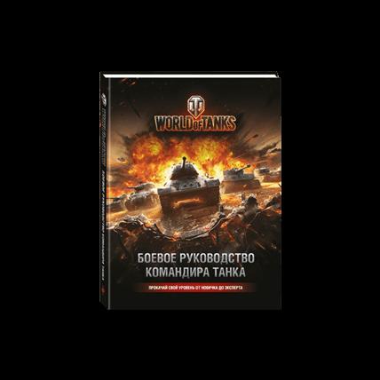 Боевое руководство командира танка