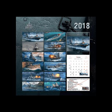 Настенный календарь World of Warships на 2018 год