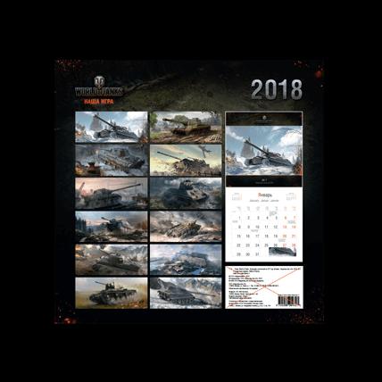 Настенный календарь World of Tanks на 2018 год