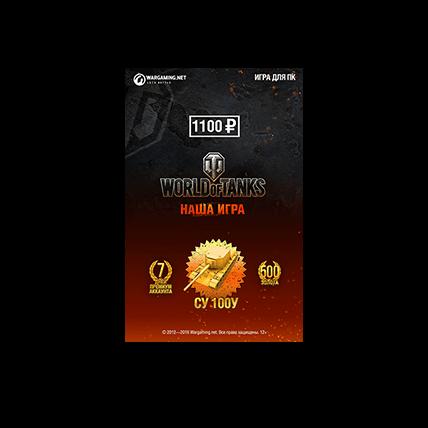 Подарочная карта на 500 золота, 7 дней ПА и танк СУ-100У