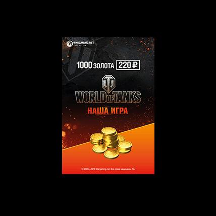 Подарочная карта на 1000 золота в WoT