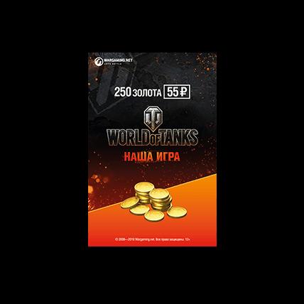 Подарочная карта на 250 золота в WoT