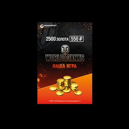 Подарочная карта на 2500 золота в WoT