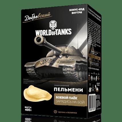 Пельмени World of Tanks «Боевой паёк»