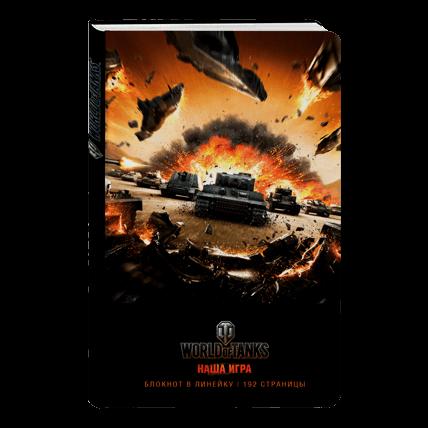 Блокнот (А5) World of Tanks Атака