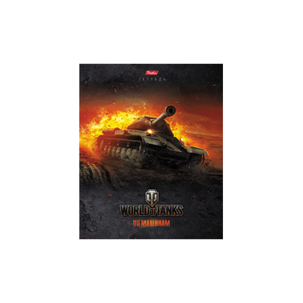 Тетрадь «ИС» World of Tanks