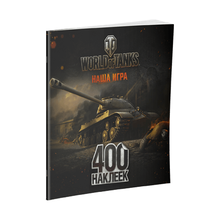 Альбом на 400 наклеек World of Tanks (часть 2)