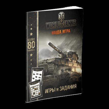 Задания и головоломки World of Tanks (часть 1)