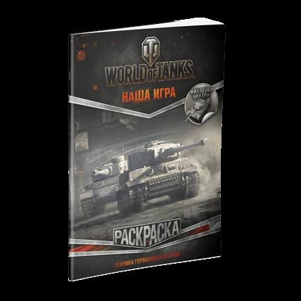 Раскраска. Техника Германии и Японии World of Tanks (с наклейками)