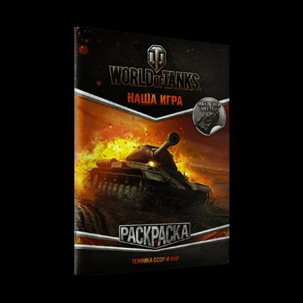 Раскраска. Техника СССР и КНР World of Tanks (с наклейками)