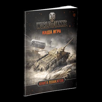 Книга плакатов World of Tanks