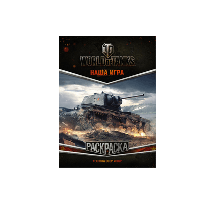 Раскраска World of Tanks. Техника СССР и КНР