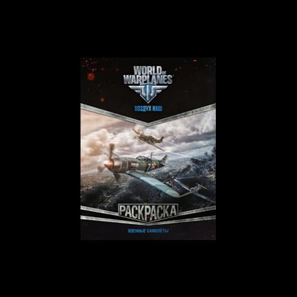 Раскраска. Военные самолеты WoWP