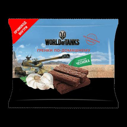 Гренки World of Tanks по-домашнему со вкусом чеснока (с промокодом)