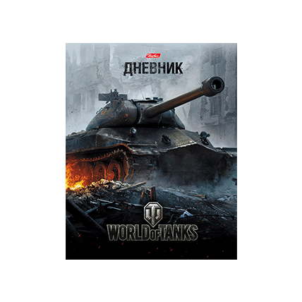 Дневник World of Tanks для 1–11 классов