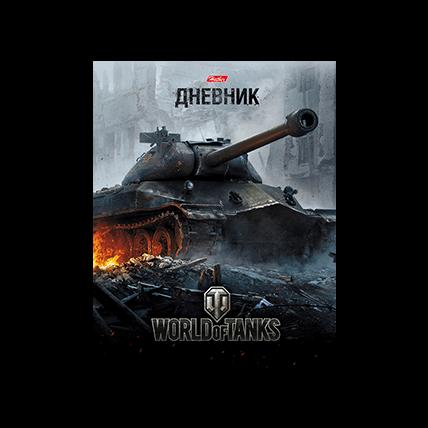 Дневник World of Tanks для 1–11 классов