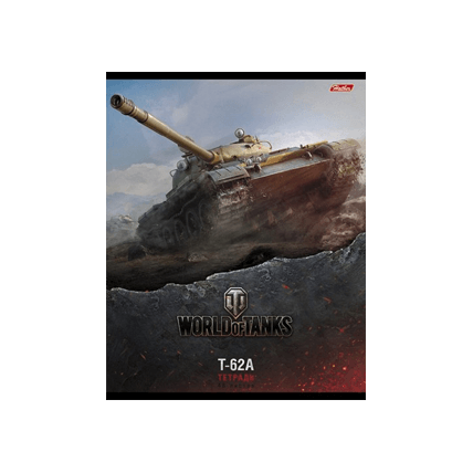 Тетрадь World of Tanks. Выпуск №1 (Т-62А)